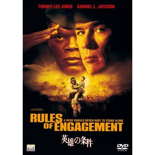 Rules Of Engagement [Limited Pressing]