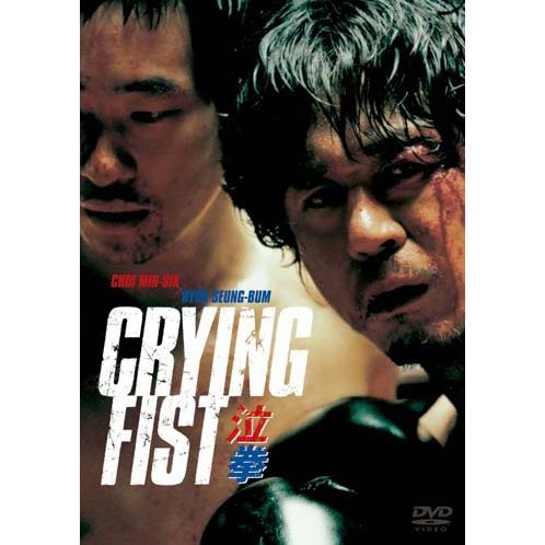 Crying Fist Deluxe Collector's Edition [Limited Pressing]