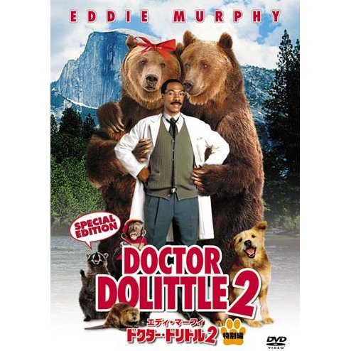 Doctor Dolittle 2 Special Edition [Limited Edition]