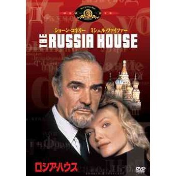 The Russia House [Limited Edition]