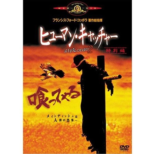 Jeepers Creepers2 Special Edition [Limited Edition]