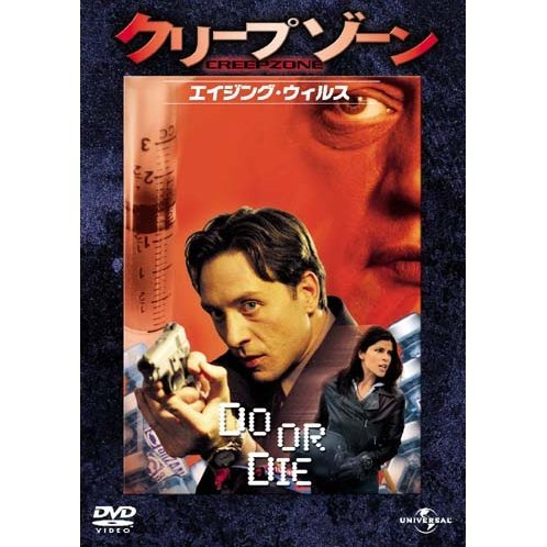 Creep Zone: Do Or Die [Limited Edition]