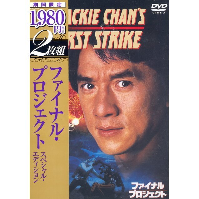 First Strike Special Edition [Limited Pressing]