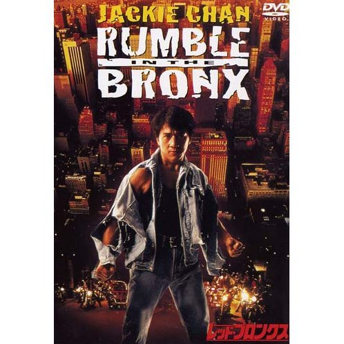Rumble In The Bronx Special Edition [Limited Pressing]