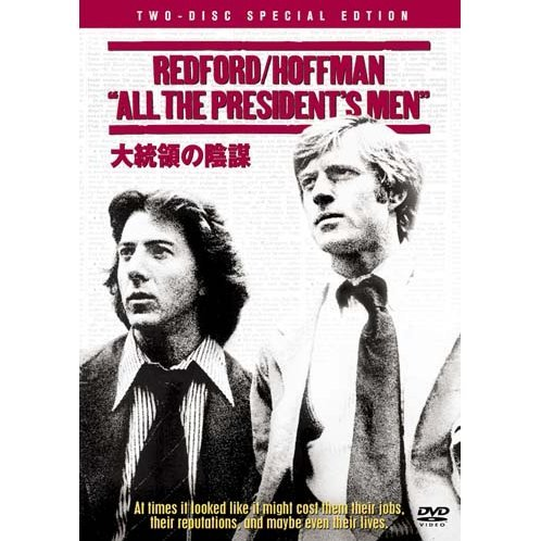 All The President's Men Special Edition [Limited Pressing]