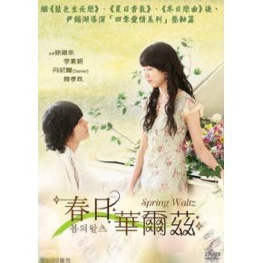 Spring Waltz [Korean TV Drama Episodes 1-16 End]
