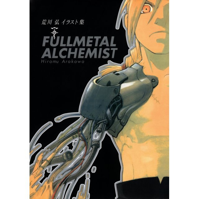 FullMetal Alchemist The Hiroshi Arakawa Illustration Collection