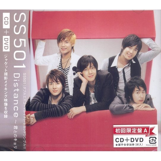 Distance - Kimi To No Kyori [CD+DVD Limited Edition Type A]