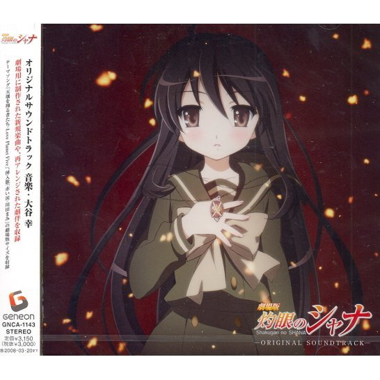 Shakugan No Shana The Movie Original Soundtrack