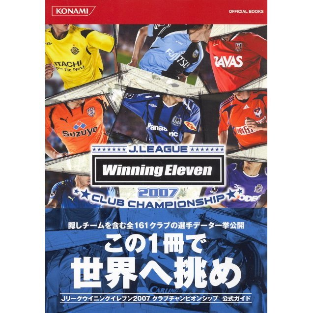 J.League Winning Eleven 2007 Club Championship Official Guide