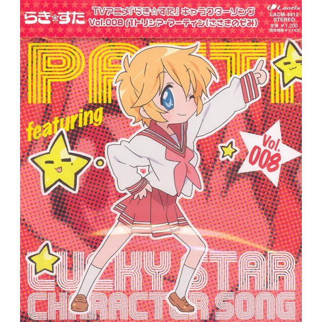 Lucky Star Character Song Vol.008 Patricia Martin