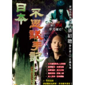 True Horror [Vol. 1-6 3 DVD Boxset]