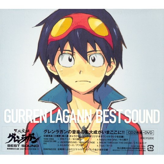 Tengen Toppa Gurren Lagann [2CD+DVD Limited Pressing]