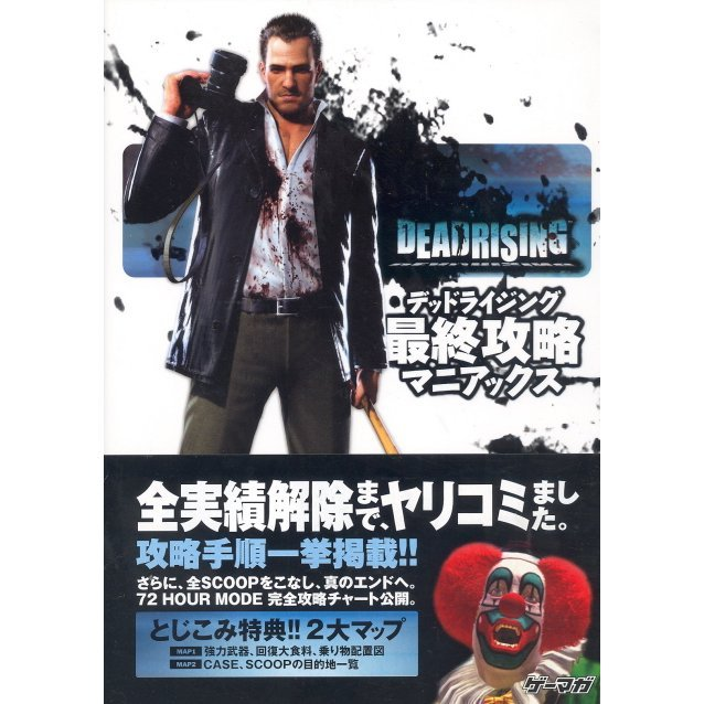 Dead Rising Last Capture Guide