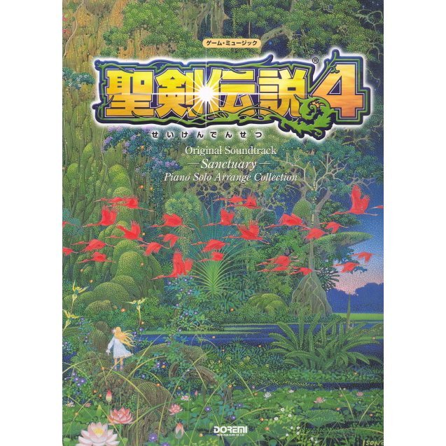 Seiken Densetsu 4 / Dawn of Mana Original Soundtrack -Sanctuary- Piano Solo Arrange Collection