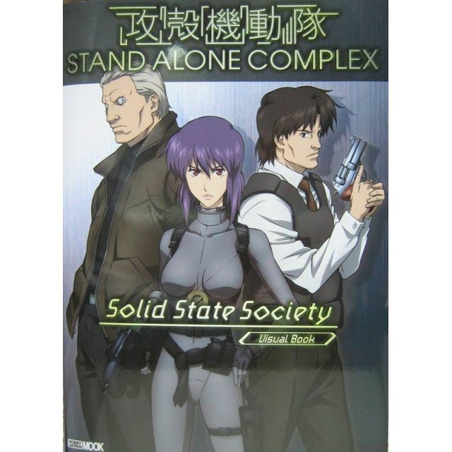 Ghost in the Shell Stand Alone Complex - Solid State Society Visual Book