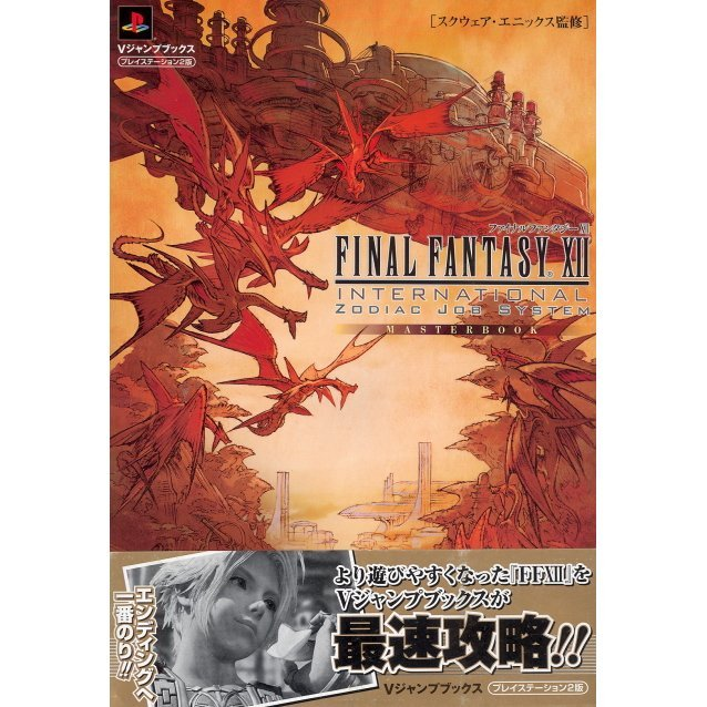 Final Fantasy XII International Zodiac Job System Masterbook
