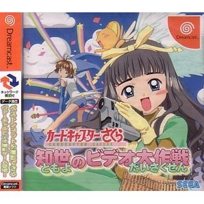 CardCaptor Sakura: Tomoyo no Video Taisakusen