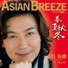 Asian Breeze - Asia No Shinpu - Shunkashuto [CD+DVD Limited Edition]