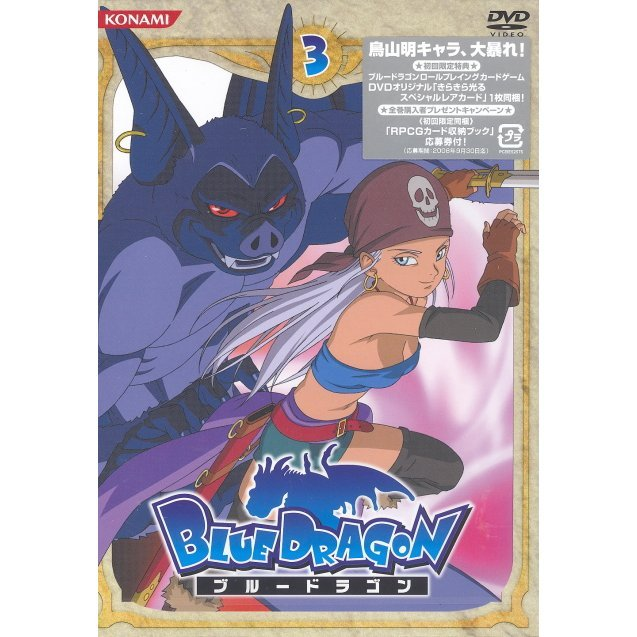 Blue Dragon 3