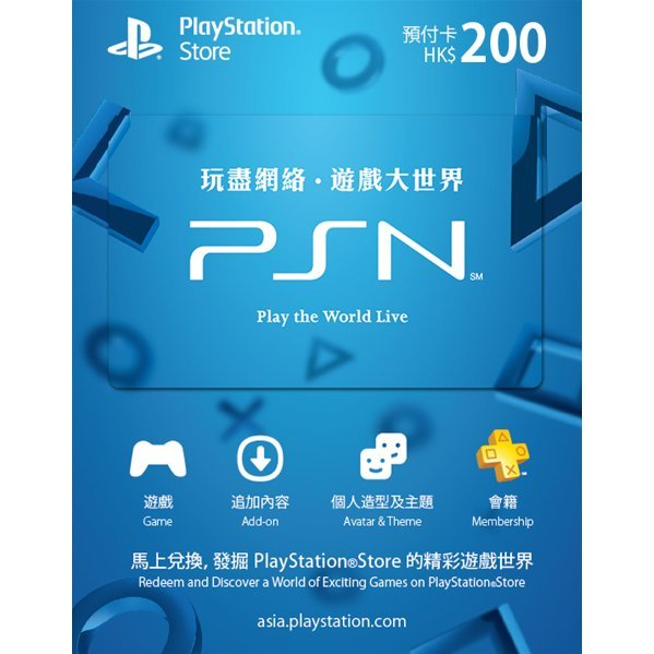 PlayStation Network Card (200 HKD / for Hong Kong network only)