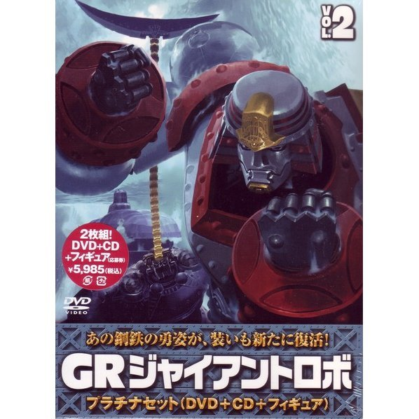 GR -Giant Robo- Platinum Set Vol.2 [DVD+CD]