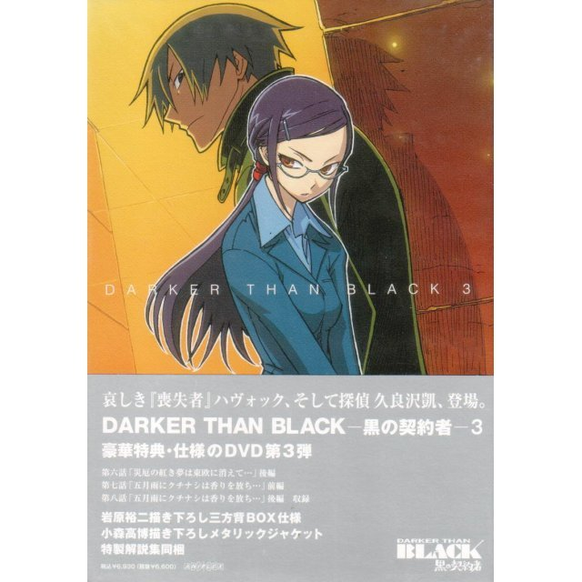 Darker Than Black - Kuro No Keiyakusha - 3