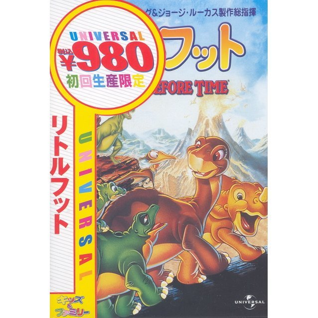 The Land Before Time [Limited Edition]
