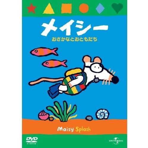 Maisy Splash [Limited Edition]