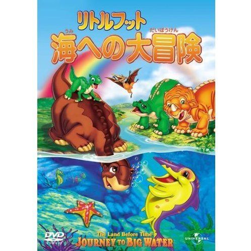 The Land Before Time 9 Journey To Big Watar [Limited Edition]