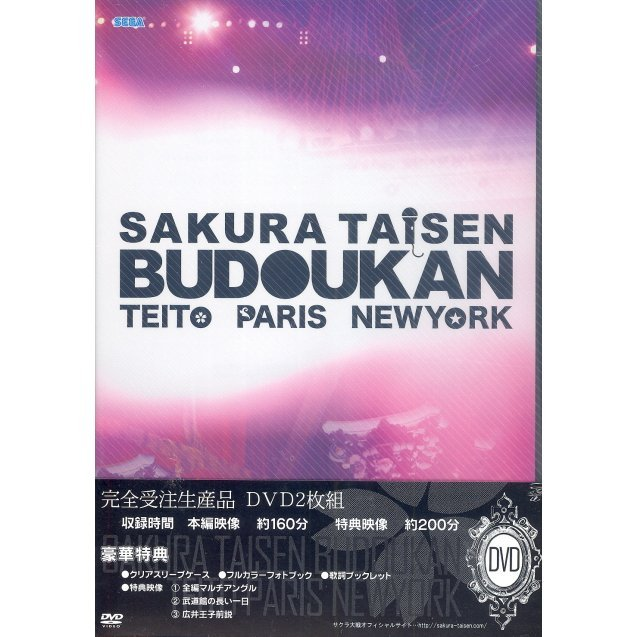Sakura War Budokan Live - Teito Paris New York