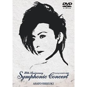 20th Anniversary Symphonic Concert 2007