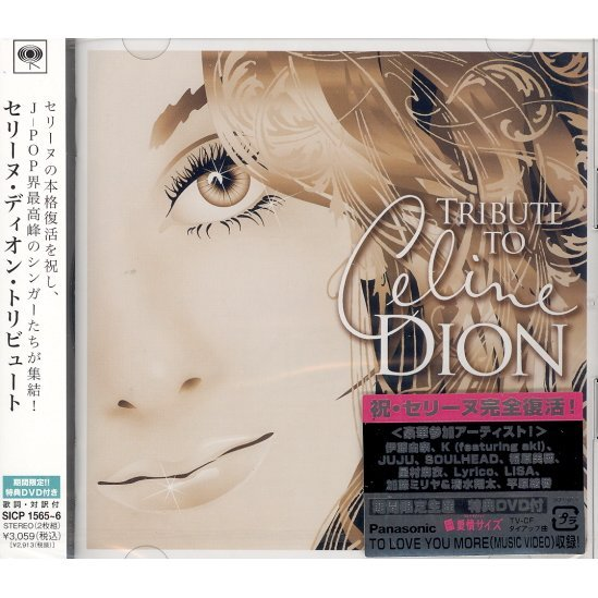 Tribute To Celine Dion [CD+DVD Limited Pressing]
