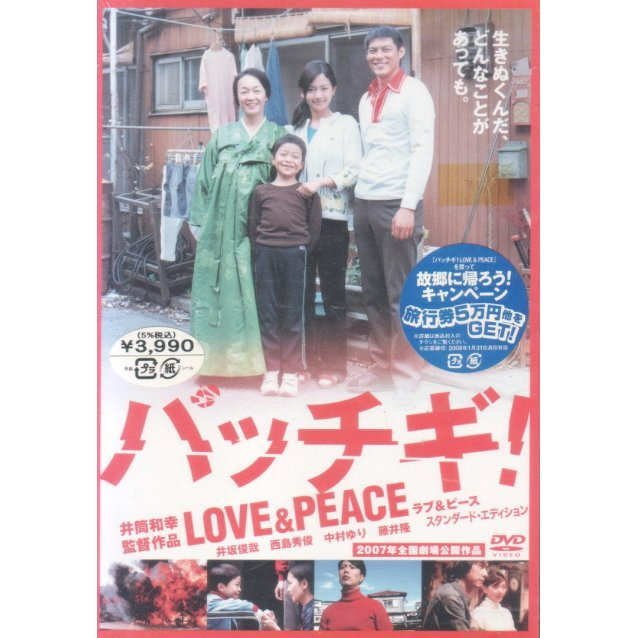 Pacchigi Love & Peace Standard Edition