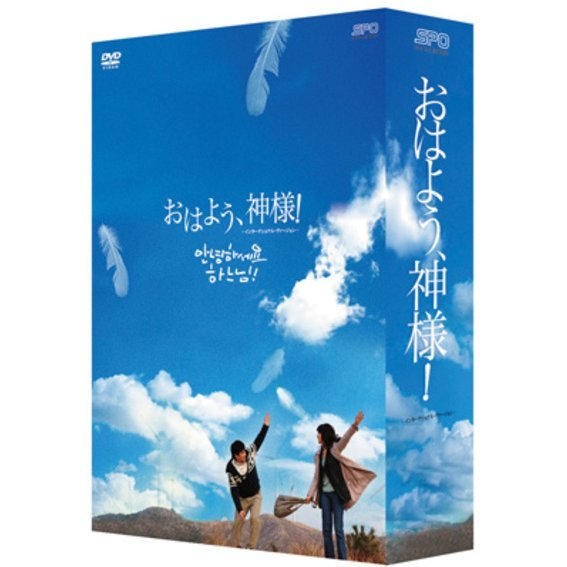 Ohayo, Kamisama! Instrumental Version DVD Box