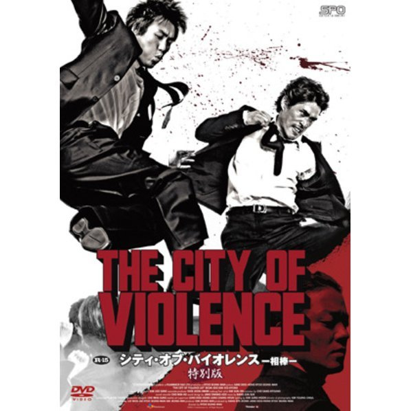 City of Violence Special Edition