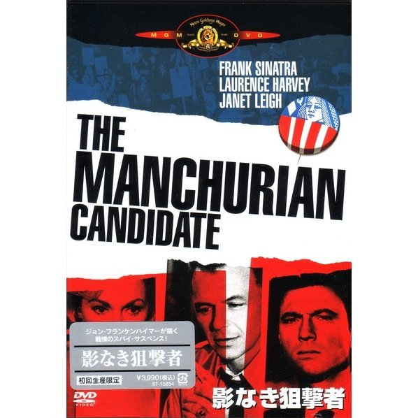The Manchurian Candidate [Limited Edition]