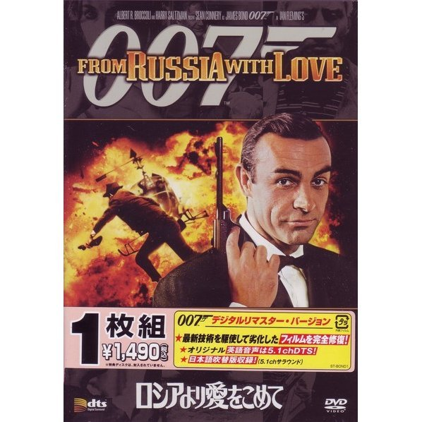 007/From Russia With Love [Limited Edition]