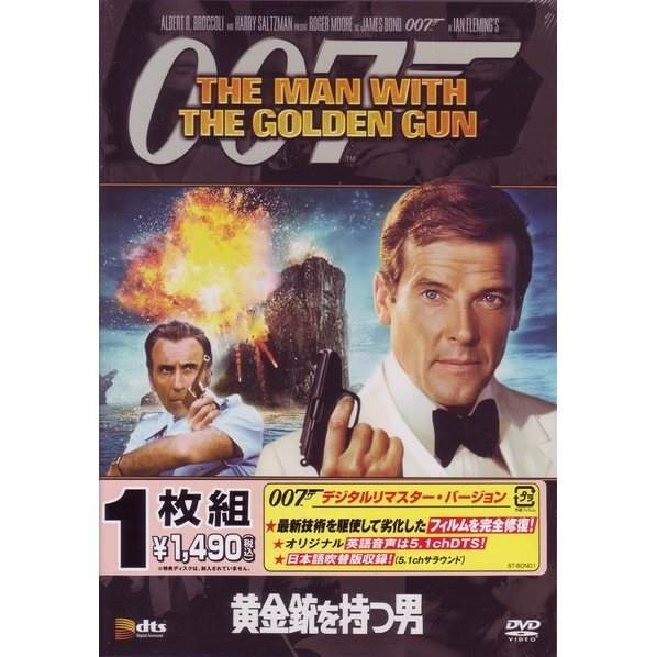 007/The Man With The Golden Gun [Limited Edition]