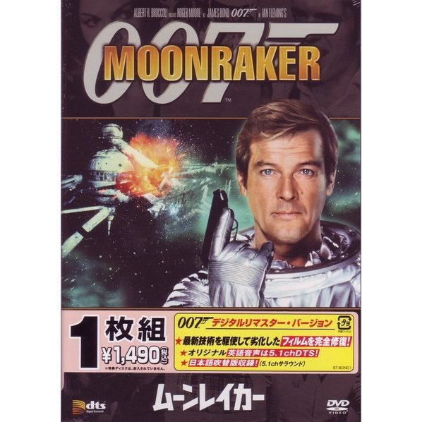 007/Moonraker [Limited Edition]