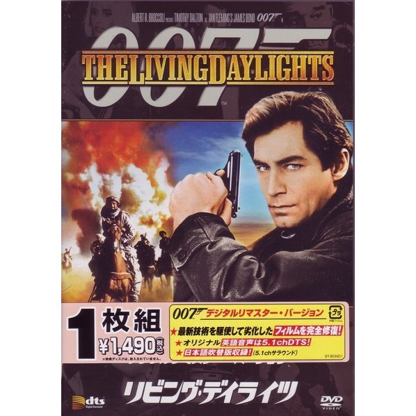 007/The Living Daylights [Limited Edition]