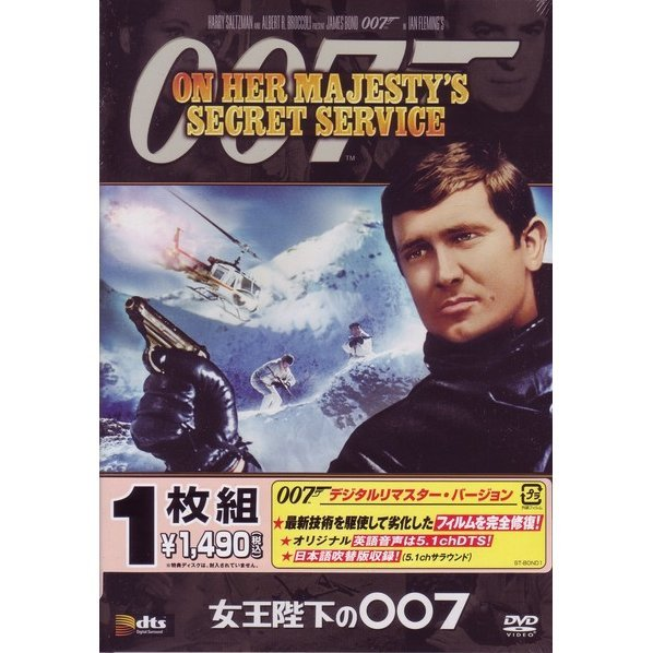 007/On Her Majesty'S Secret Service [Limited Edition]
