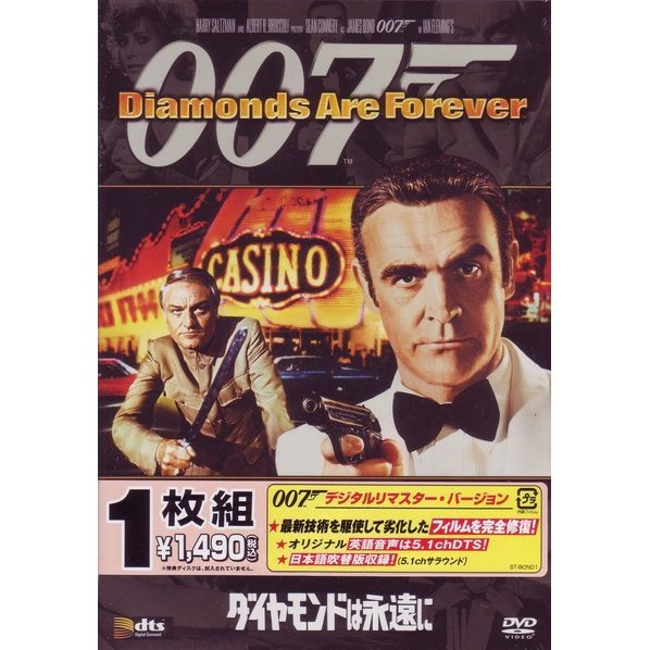 007/Diamonds Are Forever [Limited Edition]
