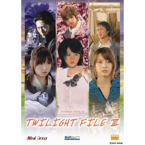 Twilight File 3 Complete Edition Complete Edition [Limited Edition]