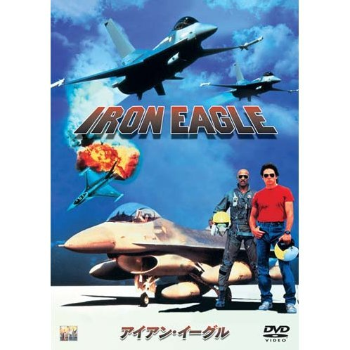 Iron Eagle [Limited Pressing]