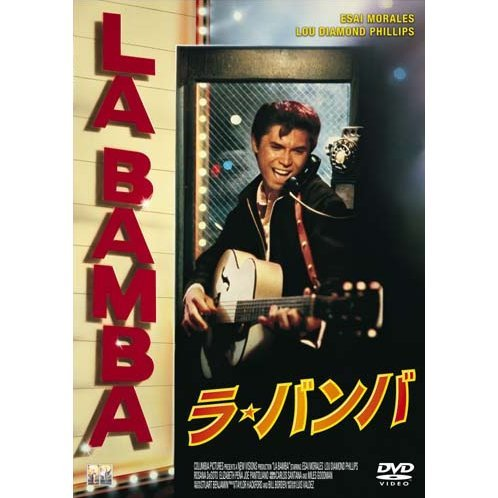 La Bamba [Limited Pressing]