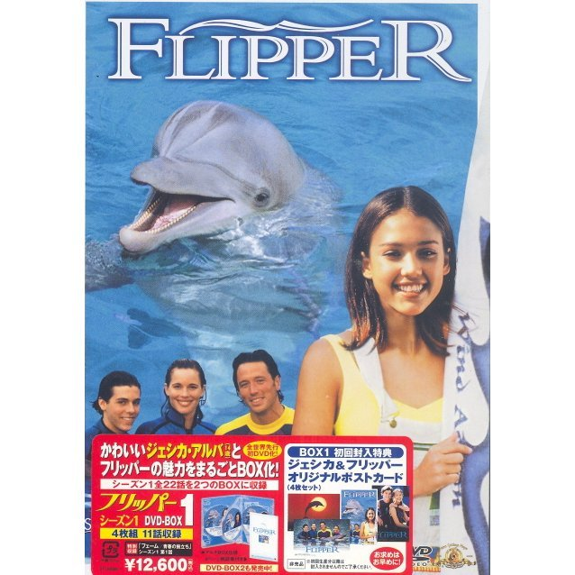 Flipper Season 1 DVD Box 1