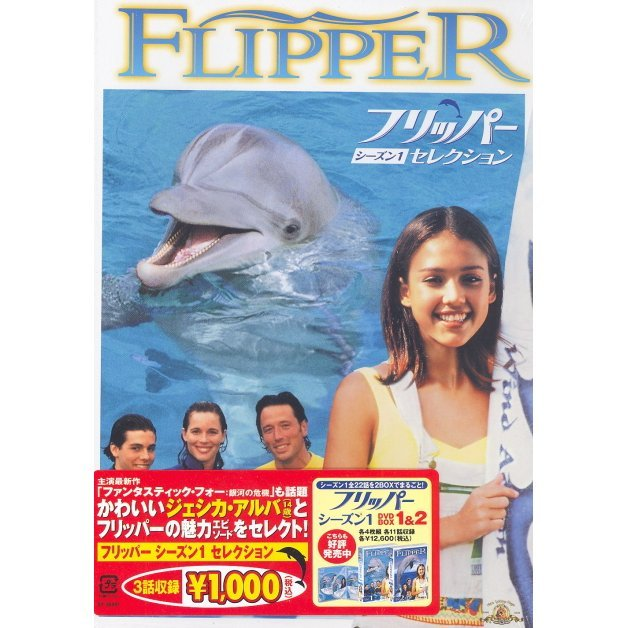 Flipper Season 1 Selection
