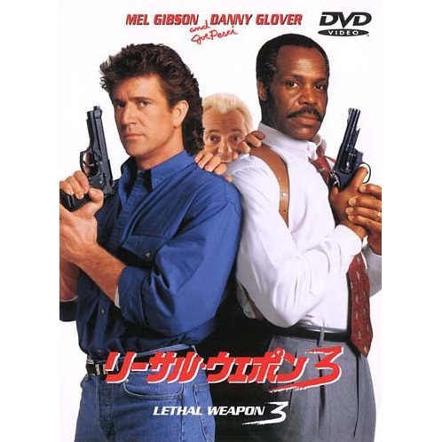 Lethal Weapon 3 [Limited Pressing]