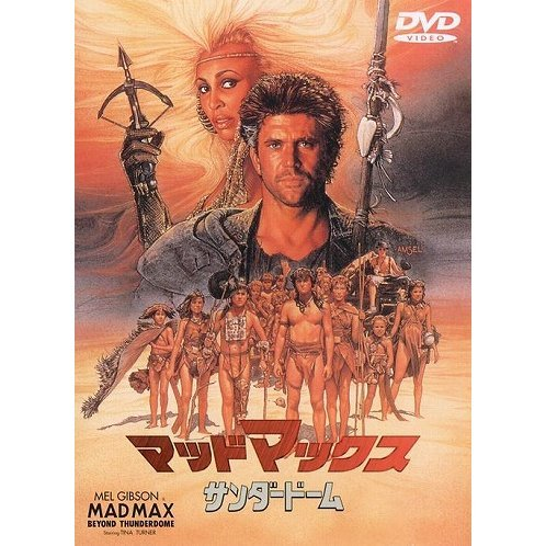 Mad Max Beyond Thunderdome [Limited Pressing]